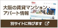大阪の賃貸マンション・アパート情報